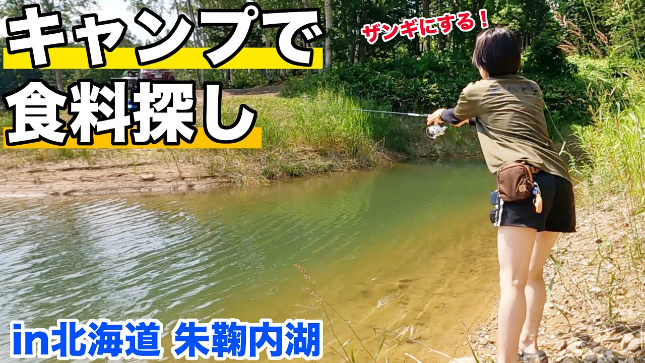 【女子ソロキャン】食料探して釣りしたらアレが釣れたww【北海道朱鞠内湖】