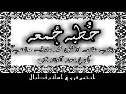 Khutba Juma(خطبہ جمعہ)ALLAMA QAZI MUHAMMAD ARIF SB(R A ) With Arabic text  and Urdu Translation