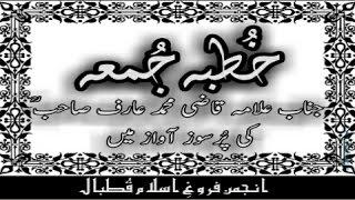 Khutba Juma(خطبہ جمعہ)ALLAMA QAZI MUHAMMAD ARIF SB(R.A.) With Arabic text and Urdu Translation