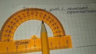 Измерение угла с помощью транспортира