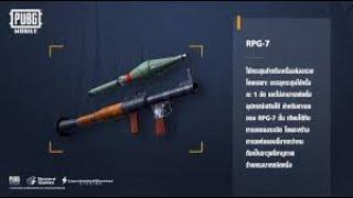 RPG-7 YENİ İSMİ CORONA VİRÜSÜ . PUBG mobile (Ali Poladov A.P)