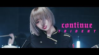 TRiDENT『Continue』MV【exガールズロックバンド革命】
