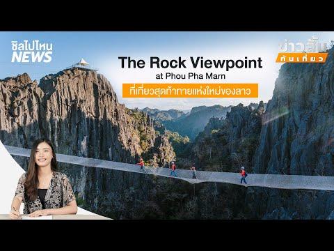 ข่าวสั้นทันเที่ยว : ชวนเที่ยว The Rock Viewpoint at Phou Pha Marn ที่เที่ยวสุดท้าทายแห่งใหม่ของลาว