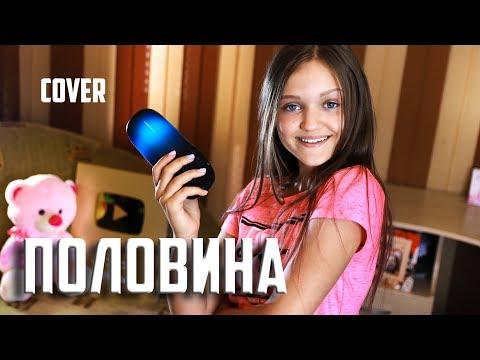 ПОЛОВИНА МОЯ  |  Ксения Левчик  |  cover  Ka Re