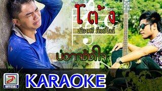 บ่อาจตัดใจ - โต้ง เมืองศรี ท็อปไลน์ [ซาวด์มาสเตอร์ Karaoke]