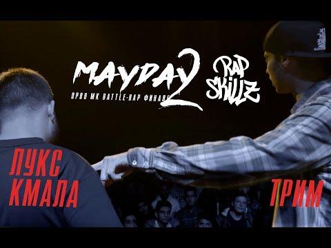 Rap Skillz Makedonija: Lux Kmala vs. TriM (title match)