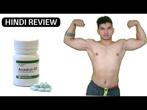Anadrol | Anadrol in hindi | Anadrol For Bulking | Gain muscle