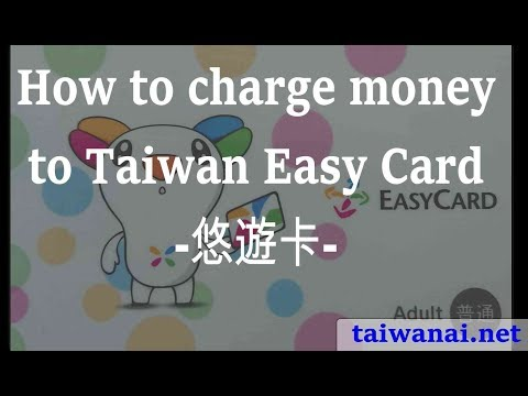 How to charge money to Taiwan MRT Easy Card(悠遊卡)【Taiwan e-money】