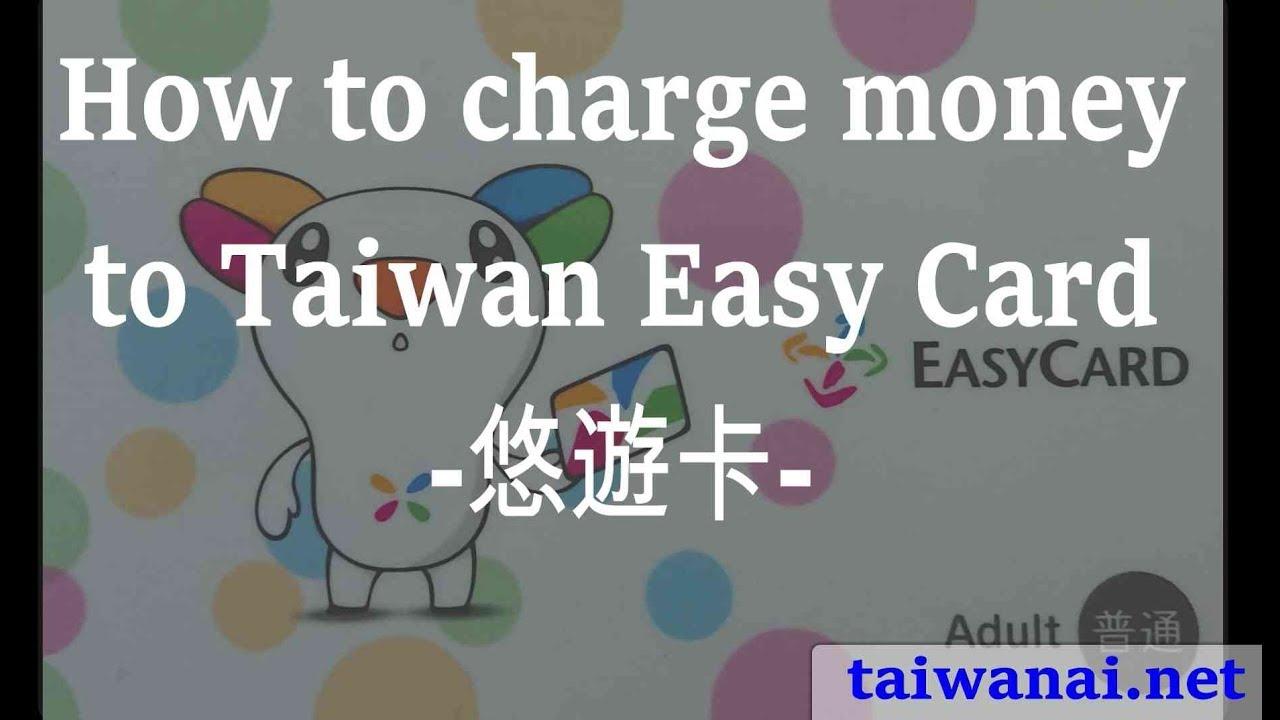 How to charge money to Taiwan MRT Easy Card(悠遊卡)【Taiwan