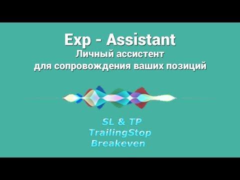 Assistant Личный помощник для ваших позиций на форексе