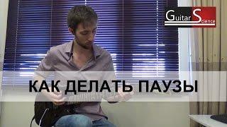 Как правильно делать паузы на электрогитаре - уроки игры на гитаре