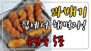 [홈베이킹] 꽈배기 사먹지 마세요. 집에서 만들어 먹자…