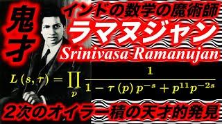 【数学Ⅲのみ】ラマヌジャンの2次のオイラー積の導出【鬼才】【インドの魔術師】【天才的発見】/ How to derive the Ramanujan's quadratic Euler product