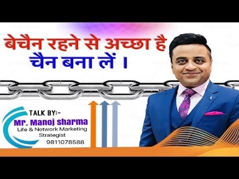 अब मिलेगा सबको ख़तरनाक जवाब | Real Explanation of Chain System MLM Network Marketing by Manoj Sharma