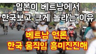 """일본이 베트남에서 한국보고 크게 놀라는 이유 """"베트남 언론, 한국 움직임 흥미진진"""""""