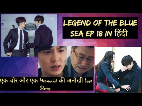 Download Legend of the blue sea ep 18 explained in Hindi | #Kdrama #KDramaExplainedInHindi #KdramaTales