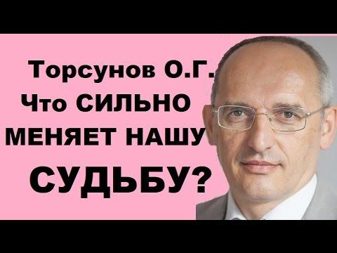 Торсунов О.Г. Что СИЛЬНО МЕНЯЕТ НАШУ СУДЬБУ?