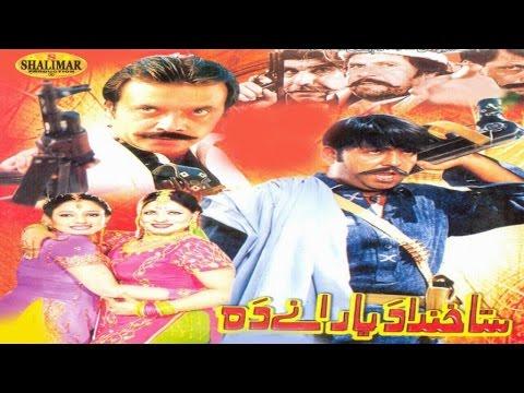 Shahid Khan, Jahangir Khan - Sta Khandada Yarane Da - Pashto Movie
