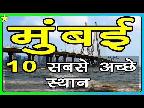 10 Best Places To Visit In Mumbai 🚗 | मुंबई में घूमने के 10 प्रमुख स्थान | Hindi Video | 10 ON 10