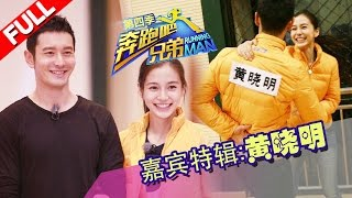ENG SUB FULL] Running Man China S4EP7 20160527【ZhejiangTV HD1080P