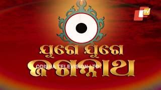 Juge Juge Jagannath | Baladevjew Temple - Kendrapada