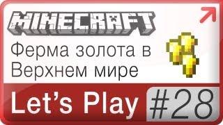 Lets Play Minecraft → 28: Ферма золота в Верхнем мире