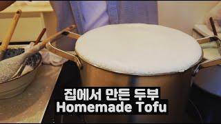 손두부 만들기 Handmade Tofu