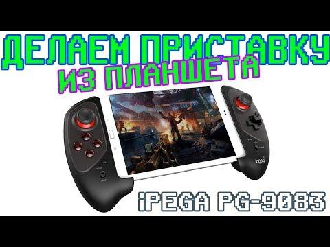 Джойстик для планшета IPEGA PG-9083 - Распаковка и первый взгляд