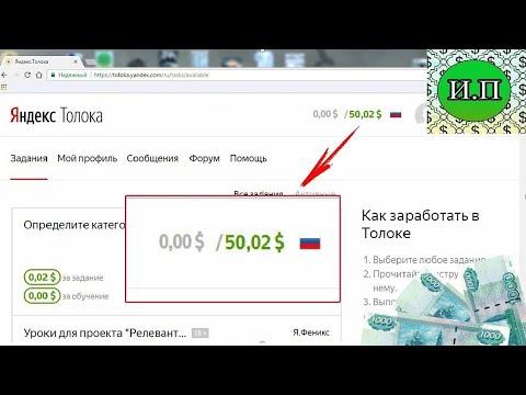 Яндекс.Толока заработок 2020!