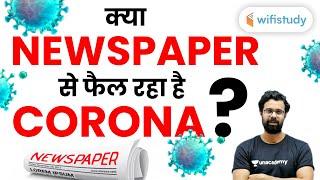 Coronavirus Spreading In India | क्या Newspaper से फैल रहा है Corona? Wifistudy