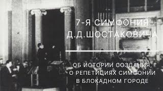 Лекция. Шостакович. «Ленинградская» симфония