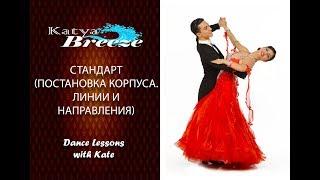 Урок бального танца (Стандарт) - Постановка корпуса/Линии и направления