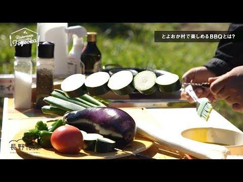 空飛ぶ村で極上BBQを楽しもう!③丸ごと焼き野菜  長野県豊丘村 移住「空飛ぶ村でおいしい生活」 長野tube