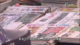 20140216 RTHK 鏗鏘集 風雨中抱緊自由