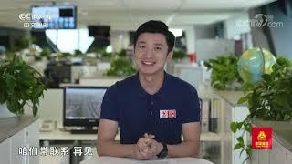 [远方的家]回望长江(18) 漂流书屋 全民阅读| CCTV中文国际 - YouTube