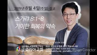 2019년 8월 4일(주일) 말씀 - 기이한 회복의 약속(슥8:1~8)