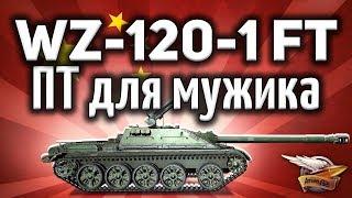 WZ-120-1G FT - ПТ-шка для мужика - Берёшь и побеждаешь в  World of Tanks