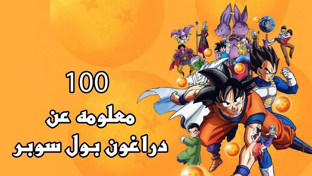 100 معلومه ما تعرفها عن دراغون بول سوبر !!