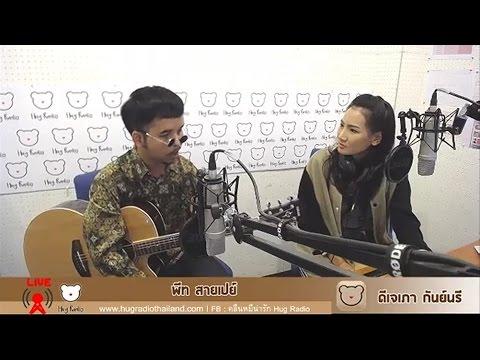 Hug Radio Thailand Live ดีเจเภา กันย์นรี กับศิลปินรับเชิญ พีท สายเปย์