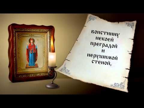 икона Нерушимая Стена Молитва Божия Матерь. Молитва защиты.