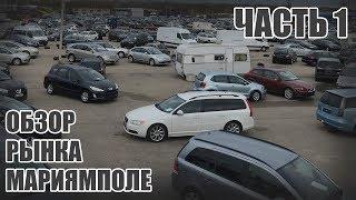 Цены на Авто в ЛИТВЕ, г. Мариямполе (Ноябрь 2018) Часть 1.