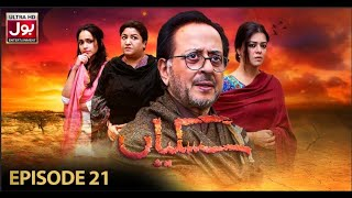 Siskiyan Episode 21 | Pakistani Drama Serial | 25th April 2019 | BOL Entertainment