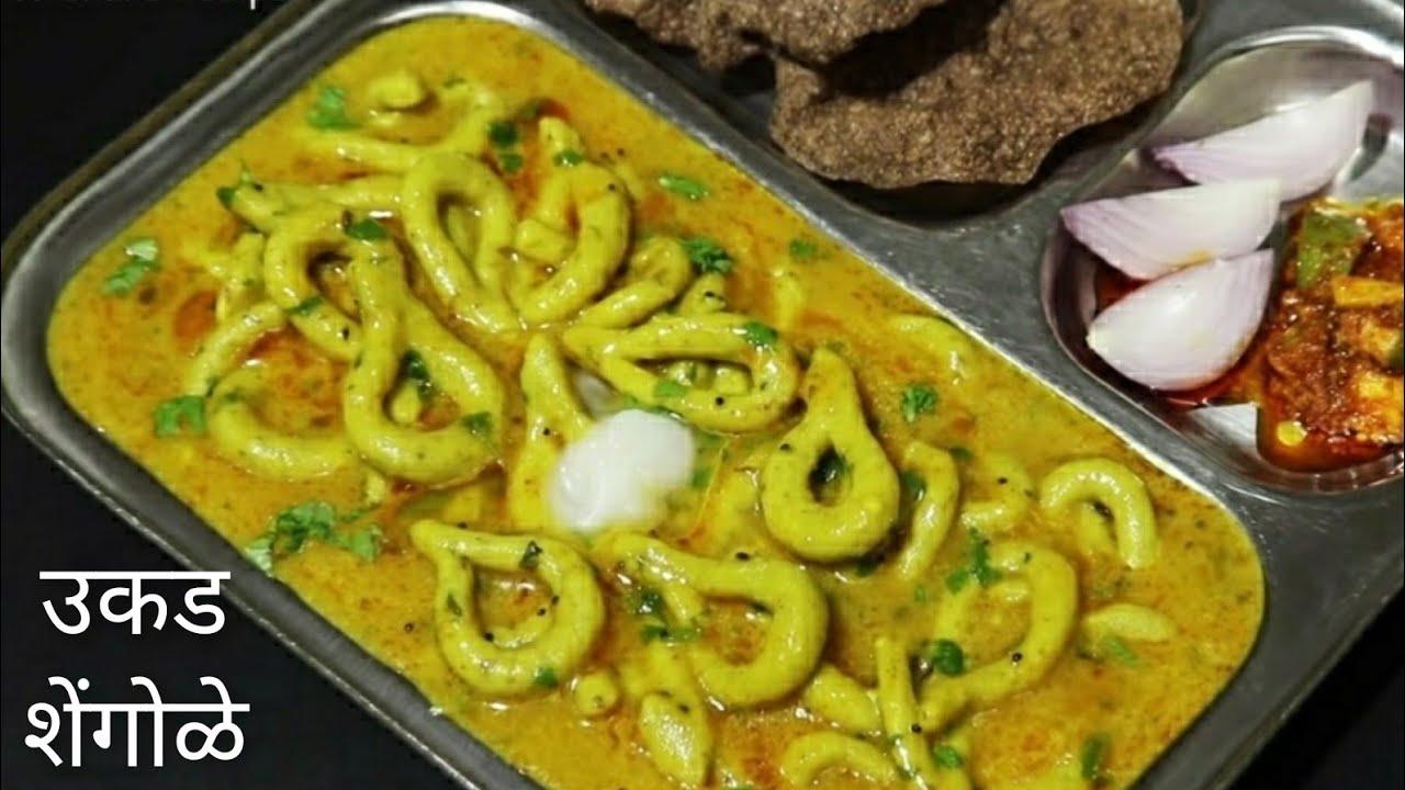 गरमा-गरम उकड शेंगोळे, पोटभरीचा झटपट होणारा पौष्टिक पदार्थ | Shengole | Maharashtrian recipe