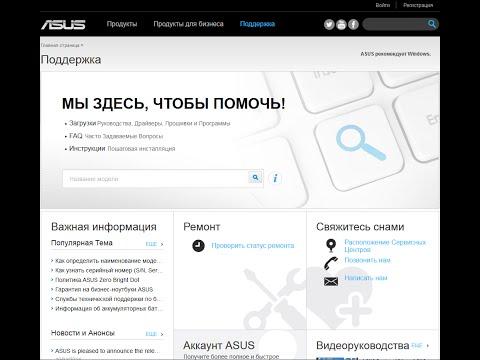 Как скачать драйвера с официального сайта ASUS