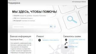 видео Asus k52j скачать драйвера официального сайта