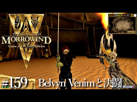#159 The Elder Scrolls III Morrowind Game of the Year Edition 実況 Bolvyn Venimと決闘。 |