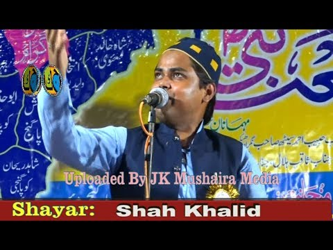 Shah Khalid All India Natiya Mushaira Kopaganj Mau 2017 Con. Shahid Rehan