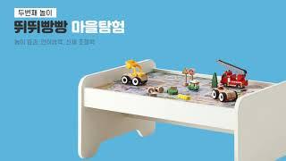★샘키즈 플레이테이블 메인영상
