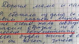 Отец НАШЕЛ ПРОЩАЛЬНОЕ письмо 16 летней дочери – ВЕСЬ СМЫСЛ КОТОРОГО был в последней строчке