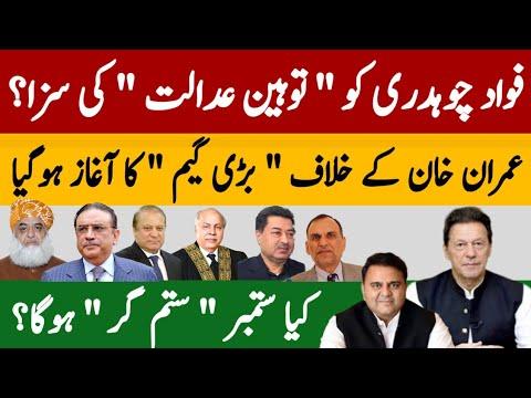 فواد چوہدری کو توہین عدالت کی سزا؟ | عمران خان کے خلاف بڑی گیم کا آغاز ہوگیا؟ | Fayyaz Raja Video